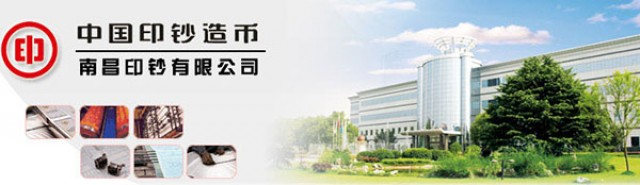 南昌印鈔公司